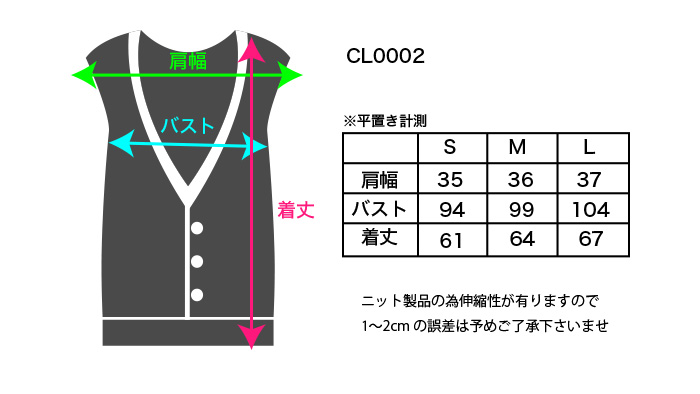 CL0002サイズ